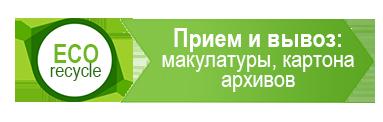 makulatura-karton.ru